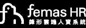 Femas HR 人力資源管理系統